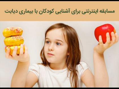 در یک رقابت اینترنتی، کودکان با بیماری دیابت آشنا میشوند