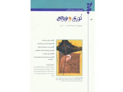 سیزدهمین فصلنامه نقد کتاب کودک و نوجوان منتشر شد