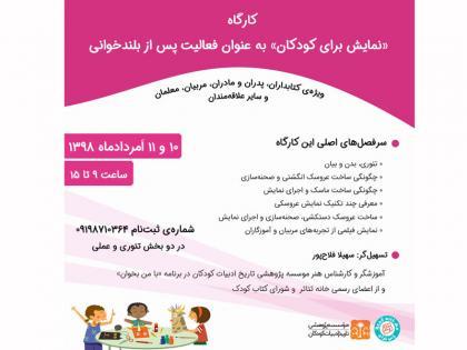 کارگاه دوروزه «نمایش برای کودکان» امردادماه ۱۳۹۸ برگزار میشود