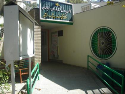 مرکز شماره ۲۰ کانون پرورش فکری کودکان و نوجوانان(فراگیر)
