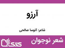 شعر آرزو از آتوسا صالحی