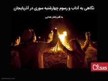 نگاهی به آداب و رسوم چهارشنبه سوری در آذربایجان