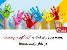 رهنمودهایی برای کمک به کودکان چپدست در دنیای راستدستها