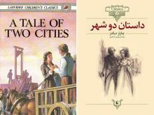 معرفی کتاب و فیلم داستان دو شهر