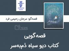 قصه گویی کتاب دیو سیاه دُمبهسر توسط مرجان رحیمیفرد