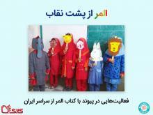 المر از پشت نقاب - فعالیتهای کتاب «المر» از سراسر ایران