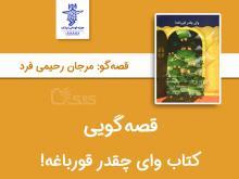 قصهگویی کتاب «وای چقدر قورباغه!» توسط مرجان رحیمی فرد