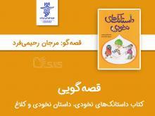 قصهگویی کتاب داستانکهای نخودی (نخودی و کلاغ)  توسط مرجان رحیمیفرد