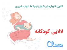 لالایی آذربایجان شرقی (میانه) خواب شیرین، صوتی