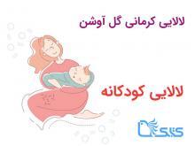 لالایی کرمانی گل آوشن