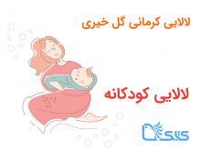 لالایی کرمانی گل خیری