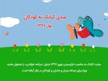 جدول «برنامه کتابخوانی با کودکان»، عیدی کتابک به کودکان