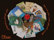 فهرست کتاب های مناسب جشن شب یلدا منتشر شد