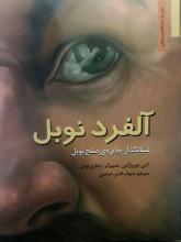 آلفرد نوبل: بنيانگذار جايزهي صلح نوبل
