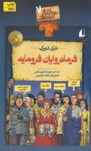 کتاب کودک و نوجوان: مجموعه ی تاریخ ترسناک