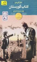 كتاب گورستان