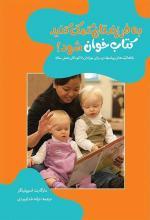 به فرزندتان کمک کنید کتابخوان شود!