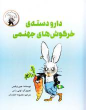 دارودسته ی خرگوش های جهنمی