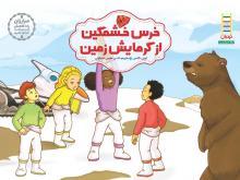 خرس خشمگين از گرمايش زمين