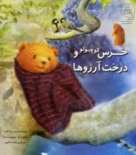 خرس کوچولو و درخت آرزوها