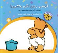 خرسی، روی لگن بنشین: قصه ای درباره ی تمرین دست شویی رفتن