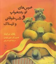 خرس های تو رختخواب و شب طوفانی و ترسناک