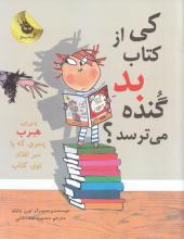 کی از کتاب بد گنده میترسد؟