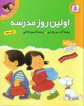 اولین روز مدرسه (مجموعه کتاب اولین تجربههای تو)