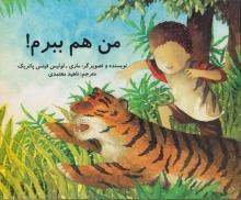 کتاب کودک و نوجوان:من هم ببرم