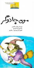 کتاب کودک و نوجوان: مون جادوگر