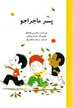 کتاب کودک و نوجوان: پسر ماجراجو