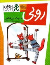 کتاب کودک و نوجوان: روبی