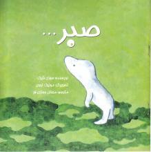 کتاب کودک و نوجوان: صبر