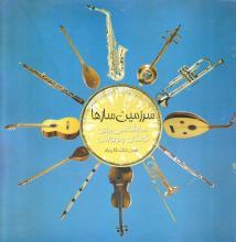 کتاب کودک و نوجوان: سرزمین سازها