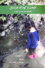طبیعت و کودک خردسال؛ راهنمای عمل مدارس طبیعت