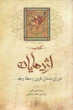 کتاب اژدهایان، دوران باستان، قرون وسطا و بعد...