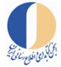 انجمن کتابداری و اطلاع رسانی ایران
