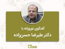 گفتگوی نوروزانه با دکتر علیرضا حسنزاده