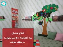 افتتاح همزمان سه کتابخانه «با من بخوان» در منطقه جیرفت