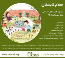 چهارمین بسته فعالیت «سلام تابستان» منتشر شد