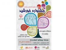بازارچه خیریه انجمن دیرآموزان خورشید برگزار میشود