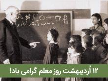 سخن آموزگار آموزگاران، آموزشگر بزرگ، جبار باغچهبان درباره پیشه آموزگاری
