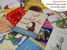 فهرستی از برترین کتاب های کودکان به مناسبت هفته کتاب