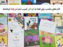 فهرست کتابهای مناسب برای اهدا به کودکان در بحران