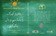 کتاب «حقوق کودک را بشناسیم و با آن زندگی کنیم» منتشر شد