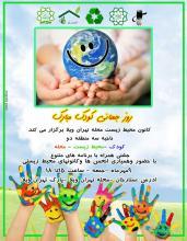 برگزاری جشن «کودک، محیطزیست، محله»