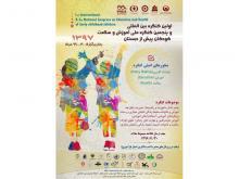 اولین کنگره بینالمللی آموزش و سلامت کودکان پیشدبستان برگزار میشود