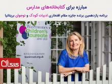 مبارزه برای کتابخانههای مدارس، برنامه یازدهمین برنده جایزه مقام افتخاری ادبیات کودک و نوجوان بریتانیا