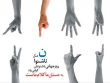انتقاد به منع بهکارگیری «زبان اشاره» در مدرسههای استثنایی
