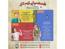 کارگاههای فلسفه برای کودکان موسسه دوستان آشنا برگزار میشود
